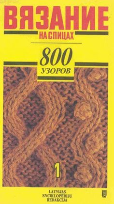 Узоры для вязания - Donna Taylor - Álbuns da web do Picasa