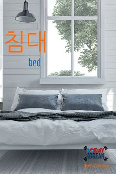 """Here's today's Korean word of the day!  The word  means bed.""""  If you cant read this word yet, download our free EPIC Korean reading guide by clicking the link in our bio and well teach you in 60 minutes.  Repin if this was helpful!"""