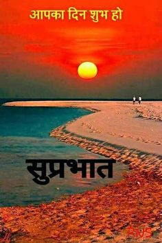 Morning is the Fantastic Opportunity for Sending Good Morning Wishes in Hindi,Good Morning Image Shayari,Good Morning Quotes in hindi Good Morning Friends Quotes, Good Morning Beautiful Quotes, Morning Prayer Quotes, Good Morning Happy Sunday, Hindi Good Morning Quotes, Good Morning Messages, Morning Prayers, Good Morning Images, Inspirational Quotes With Images