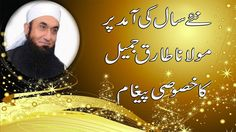 A very Special message of Maulana Tariq Jameel to all muslims for New Year Life In Saudi Arabia, Deen, Pakistan, Messages, Youtube, Movie Posters, Film Poster, Popcorn Posters