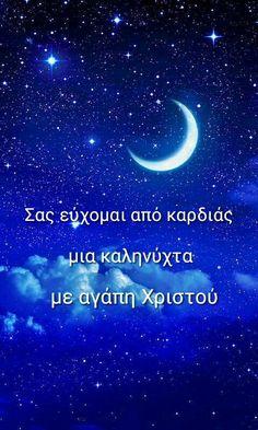Good Night, Wish, Gifts, Nighty Night, Presents, Favors, Good Night Wishes, Gift