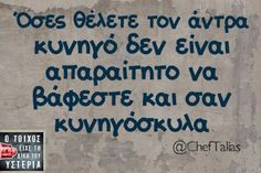 Image Funny Greek Quotes, Cute Quotes, Best Quotes, Funny Quotes, Word 2, True Words, Just For Laughs, Funny Moments, Haha