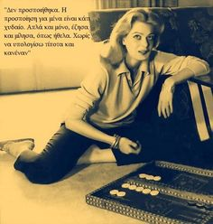 Famous Quotes, Love Quotes, Die A, Colors And Emotions, Cinema Theatre, Greek Quotes, Famous Women, Movie Stars, Actresses