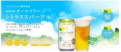 http://www.suntory.co.jp/beer/allfree/citrus/