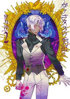 Baka-Updates Manga - Vanitas no Shuki