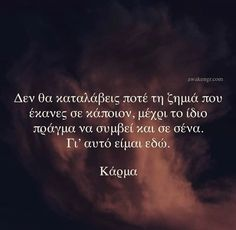 Greek Quotes, Movie Quotes, Beautiful Words, Clever, Messages, Thoughts, Sayings, Life, Darkness