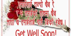 Get Well Soon SMS in Nepali Quotes Messages