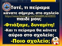 Funny Greek Quotes, Minions, Kai, School, The Minions