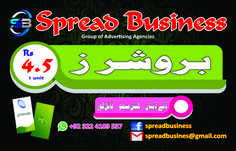 Brouchers printing Visiting Card Printing, Advertising Agency, The Unit, Business, Cards, Prints, Store, Maps, Business Illustration