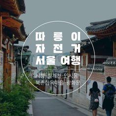 서울시 따릉이 자전거 여행-인사동.북촌한옥마을 http://i.wik.im/303703