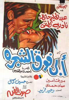 Pictured is an Egyptian promotional poster for the 1969 Hussein Kamal film My Father is up the Tree starring Abdel Halim Hafez. Type Posters, Cinema Posters, Film Posters, Egypt Movie, Egyptian Movies, Amazon Movies, Music Artwork, Old Movies, My Father