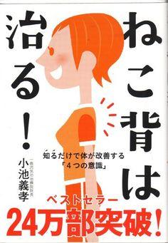 ねこ背は治る! ──知るだけで体が改善する「4つの意識」 : 小池義孝, さわたり しげお : 本 : Amazon