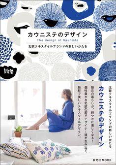 Amazon.co.jp: カウニステのデザイン 北欧テキスタイルブランドの新しいかたち (玄光社MOOK): Kauniste: 本
