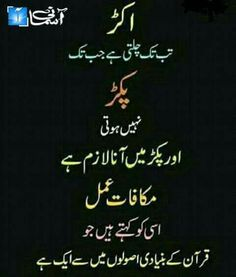 Krny Stock Quote For All  My Stock  Pinterest  Urdu Poetry Urdu Quotes And Deep Words
