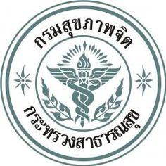 รวมข่าวสาร งานราชการ เปิดสอบราชการ รัฐวิสาหกิจ เเละงานอื่นๆ: เปิดสอบงานราชการ!!! กรมสุขภาพจิต จำนวน 15 อัตรา 27...
