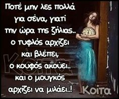 Greek Quotes, Wise Quotes, Book Quotes, Inspirational Quotes, Cool Words, Wise Words, Feeling Loved Quotes, My Philosophy, Clever Quotes