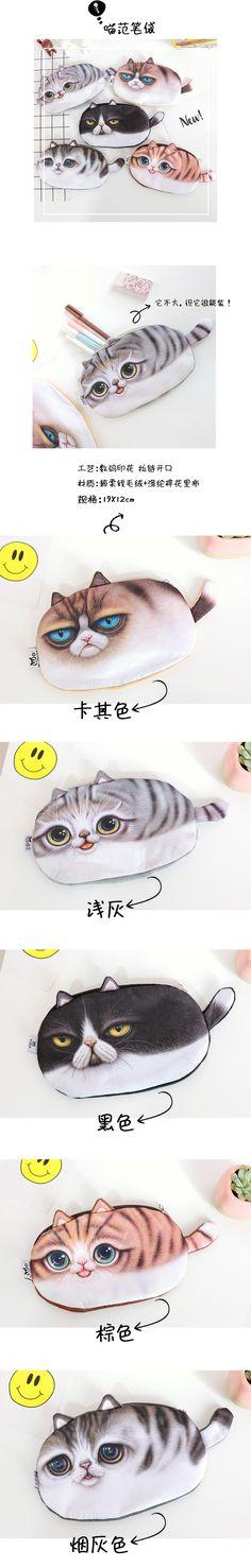 日韩仿真猫咪脸笔袋学生女可爱创意猫星人文具袋收纳包笔包包邮-淘宝网