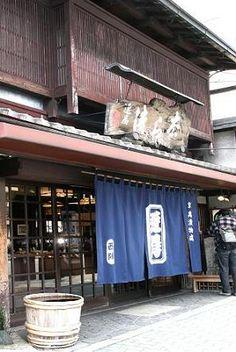 京町家 お漬物の店 西利