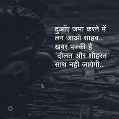 Subh Hindi Quotes On Life, Motivational Quotes In Hindi, Text Quotes, Rumi Quotes, Poetry Quotes, Life Quotes, Inspirational Quotes, Hindi Qoutes, Shyari Quotes