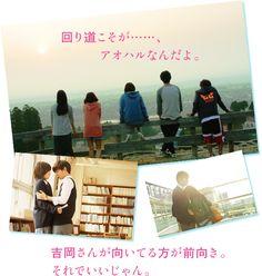 Ao Haru Ride Live Action Movie ~Anteprime ~Previews