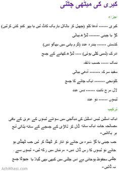kairi-ki-meethi-chutney-recipe-in-urdu-.jpg (487×702)