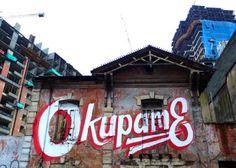 mural type #typography #graffiti