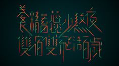 Happy Chinese new year 2015 on Behance
