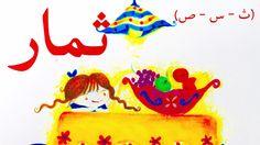 Arabic Picture Books - Beginner Reader (Level 1 - Book 4) كتاب الأطفال ا...