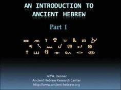 Learn The Ancient Hebrew Alphabet 101 Video Course | Amos 3:7 Discernment Ministry