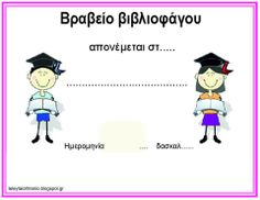 έπαινοι Teaching Methods, Classroom Management, Free Printables, Children, Kids, Back To School, Fairy Tales, Education, Taxi