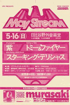 """""""URC Presents May Stream"""" Flyer, May 16. 1976"""