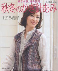 lets knit series Autumn/Winter Crochet  vol. 1 by Nihon Vogue