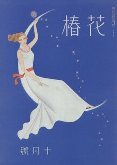 As lifestyles of the East and West continued to merge, Shiseido launched Hanatsubaki, a glossy magazine that helped Japanese women develop personal style by featuring trends from both Japan and overseas. Vintage Advertisements, Vintage Ads, Vintage Posters, Japan Illustration, Look At The Moon, Japanese Prints, Shiseido, Vintage Japanese, Illustrations Posters