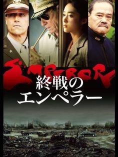 終戦のエンペラー (字幕版)      ▶︎Amazon インスタントで観たよん! http://www.amazon.co.jp/dp/B00HUKLRZK/ref=cm_sw_r_pi_dp_loETub10DECKC