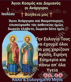 Wise Words, Kai, Prayers, Greek, Prayer, Word Of Wisdom, Beans, Greece, Famous Quotes