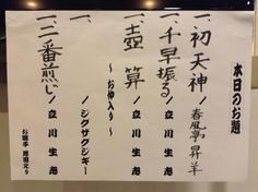 2015/2/5 ひとりブタじゃん 横浜にぎわい座 「千早振る」にオリジナルのサゲ by@TheAkibin