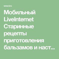 Мобильный LiveInternet Старинные рецепты приготовления бальзамов и настоек в домашних условиях. | Рецепты_приготовления - РЕЦЕПТЫ ПРИГОТОВЛЕНИЯ БЛЮД |