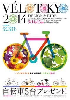 二子玉川にオシャレ自転車が集結!「ヴェロ東京2014」 - 自転車の展示&試乗会   ニュース - ファッションプレス