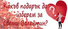 Какъв подарък да изберем за Свети Валентин?  14-ти Февруари наближава и сигурно най-щастливите хора на света, т.е. влюбените, очакват празника с голямо