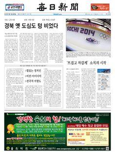 2014년 2월 7일 금요일 매일신문 1면