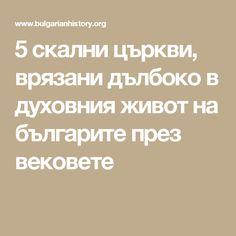 5 скални църкви, врязани дълбоко в духовния живот на българите през вековете