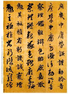 Zhi Yong (智永)