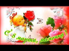 С праздником 8 марта, мамочка ✿ Видео открытка к 8 марта - YouTube