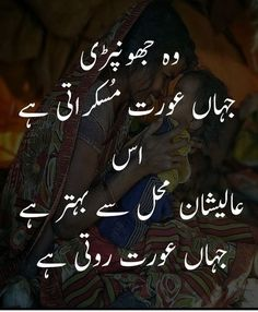 Ali Quotes, Girly Quotes, People Quotes, Urdu Quotes, Poetry Quotes, Wisdom Quotes, Qoutes, Quotes Images, Romantic Poetry For Husband
