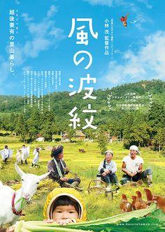 「風の波紋」のポスター/チラシ/フライヤー