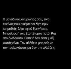 Smart Quotes, Sad Love Quotes, Funny Quotes, Wisdom Quotes, Life Quotes, Greek Quotes, Couple Quotes, True Words, True Sayings