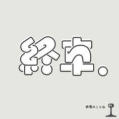 作字鉄道はInstagramを利用しています:「【終車】最終列車のこと。シュウシャと読む。終車って文字、ホントに最後だよって感があるよね。鉄道用語を作字してます🚃」 Typography Alphabet, Typography Layout, Graphic Design Typography, Lettering Design, Creative Typography, Vintage Typography, Chinese Fonts Design, Japanese Graphic Design, Word Design