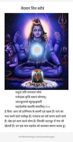 Lord Shiva, Movies, Movie Posters, Film Poster, Films, Popcorn Posters, Film Posters, Movie Quotes, Movie