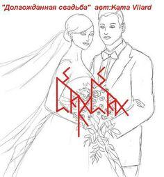 """Долгожданная свадьба"" авт.Kama Vilard"