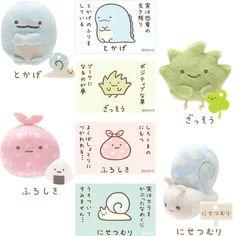 Characters shop LaughLaugh: Is it すみっ コ ぐらしてのりぬいぐるみしろくまぺんぎん? とんかつねことかげざっそうふろしきにせつむりほこりやまえびふらいのしっぽすずめおばけもぐらふくろうたぴおかぺんぎん genuine article lizard genuine article | Rakuten Global Market Pretty Little, Teddy Bear, Kids Rugs, Toys, Cute, Animals, Activity Toys, Animales, Kid Friendly Rugs